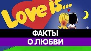 Интересные ФАКТЫ О ЛЮБВИ. Любовные отношения.(, 2015-10-29T10:56:47.000Z)