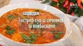 Гострий суп із сочевиці з ковбасками Правила сніданку