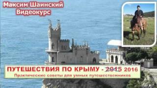 Отдых в Крыму-2016(, 2016-05-05T19:16:02.000Z)
