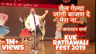 छैल गैला जांगी || Ratnawali Fest KUK 2019