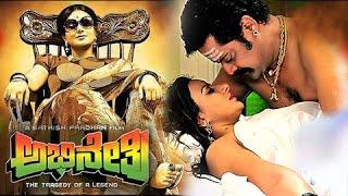 Abhinetri Kannada Full Movie HD | Pooja Gandhi | Kannada New Movies | Kannada Hot Movie New Releases