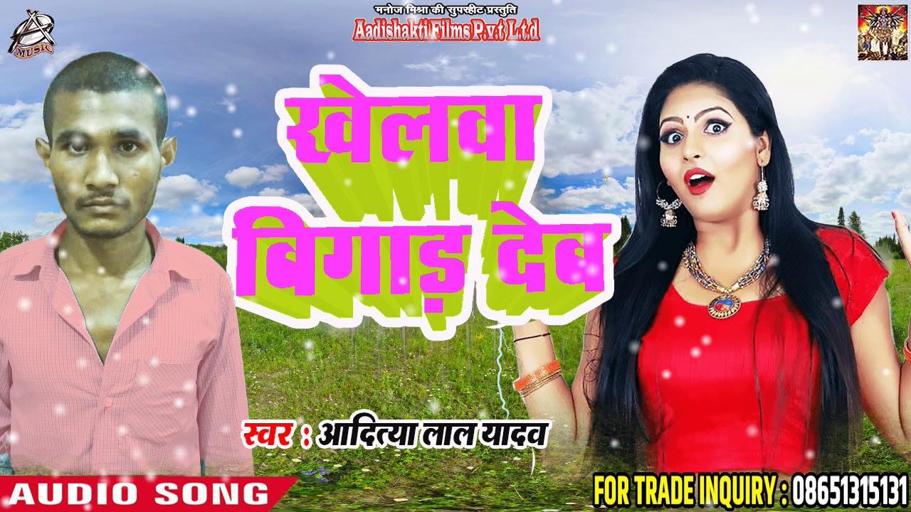 New Bhojpuri Song - खेलवा बिगाड़ देब - Aditya Lal Yadav - Bhojpuri Songs  2018 New