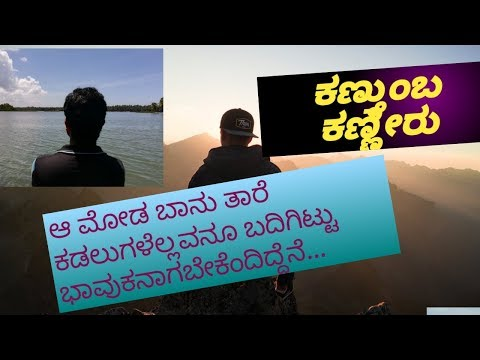 ಕಣ್ತುಂಬ ಕಣ್ಣೀರು | Kannada Kavana New | Feelings Heart | Kavithe | Bhavanegalu | Love Feelings | Life