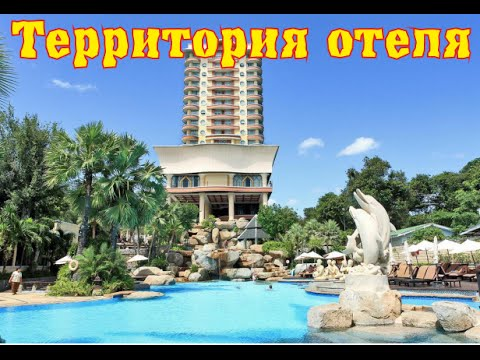 Long Beach Garden Hotel & Spa 4. Территория
