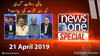 Newsone Special | 21 April 2019 | Saqib Hussain | Azeem Chaudhry | Abid Rao