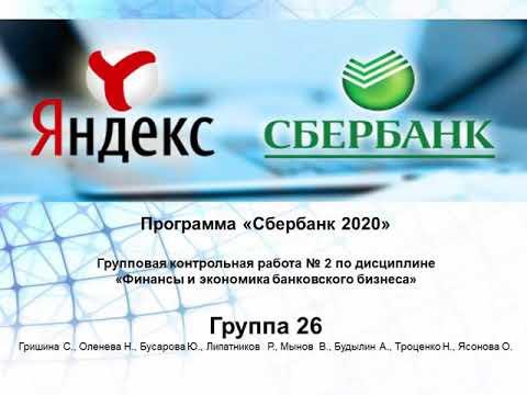 Сбербанк 2020, группа 26
