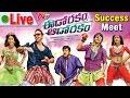 Eedo Rakam Aado Rakam Success Meet    LIVE    Manchu Vishnu, Raj Tarun, Hebah Patel