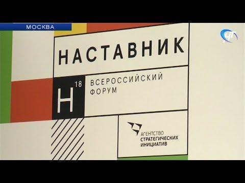 Смотреть В Москве проходит всероссийский форум «Наставник» онлайн