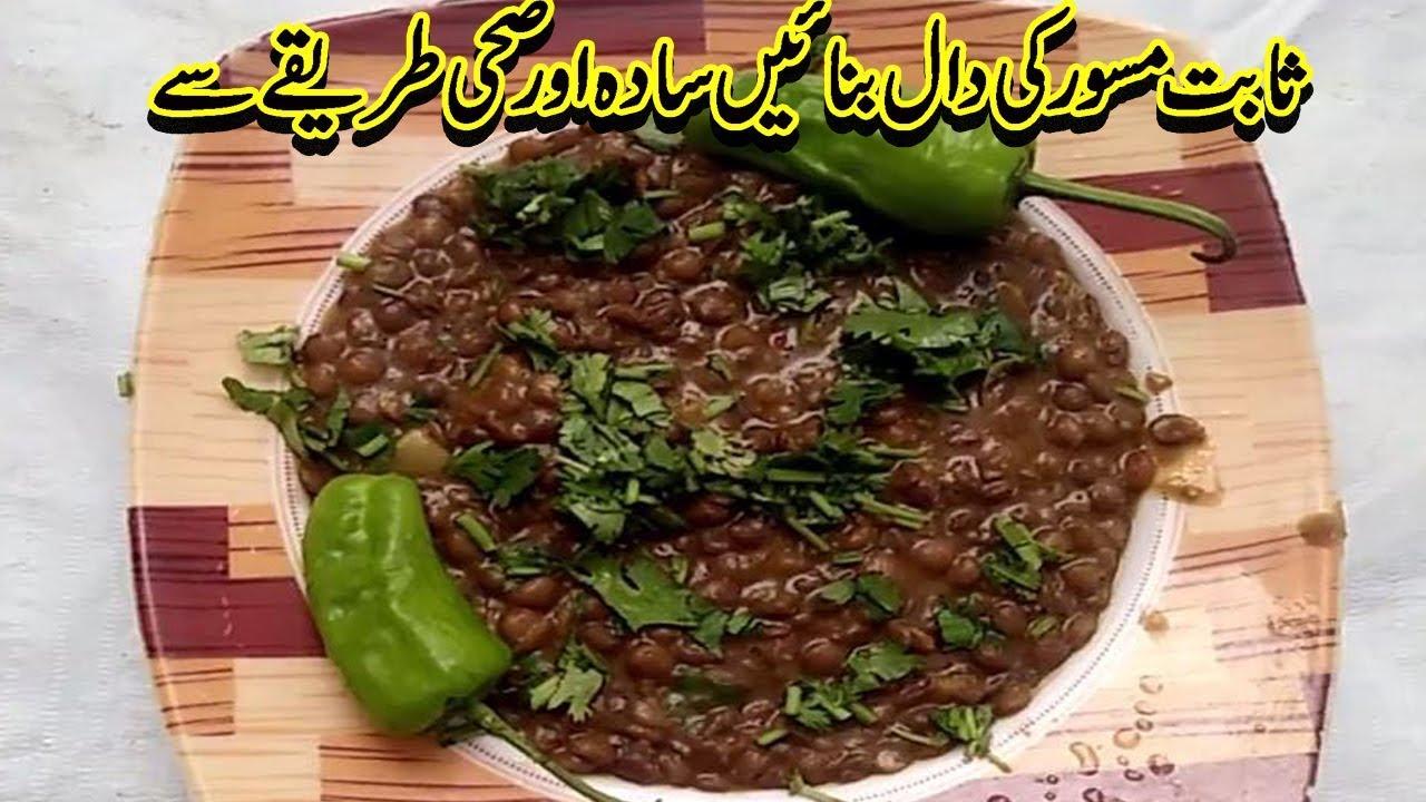 masoor ki daal pierdere în greutate în urdu)
