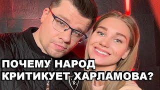 Почему Гарика Харламова обзывают Кук*лдом? Реальные причины. Асмус Виновата?