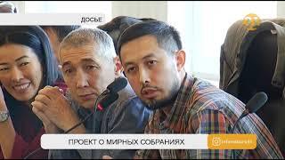 В общественном совете Алматы обсудили проект о мирных собраниях