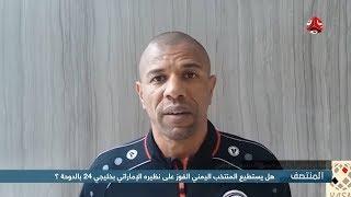 هل يستطيع المنتخب اليمني الفوز على نظيره الإماراتي بخليجي 24 بالدوحة ؟