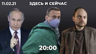 «Отравители из ФСБ» Навальный и Кара-Мурза. Силовики Vs фонарики. Почему Путин не вакцинируется