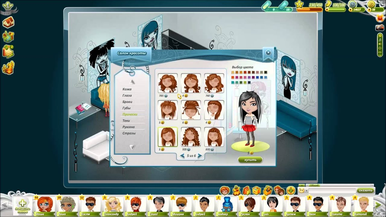 прически у мальчиков в аватарии