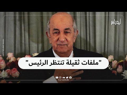 . تعرّف على أهم الملفات التي تنتظر الرئيس عبد المجيد #تبون بعد عودته من رحلة العلاج