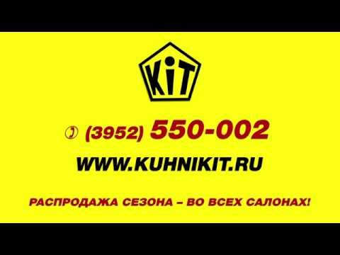 Мебельная фабрика КиТ кухни Ангарск Иркутск