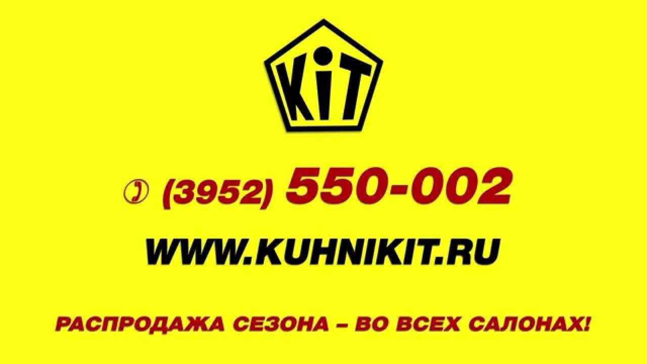 Недорогие цены, фото и большой выбор кухонных гарнитуров на irkutdom. Ru, возможность купить кухонные гарнитуры в иркутске по каталогу с.