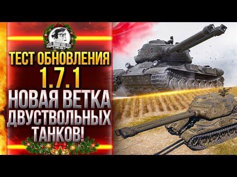 ТЕСТ ОБНОВЛЕНИЯ 1.7.1 - ВЕТКА ДВУСТВОЛЬНЫХ ТАНКОВ, РЕБАЛАНС КАРТ