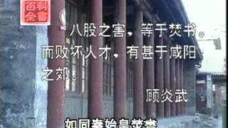 中华历史五千年(十九)明朝盛衰