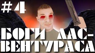 Боги Лас-Вентураса 4 серия ГНЕВ (GTA San Andreas машинима)