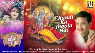 Chandi Ka Jhoola Hai ( Krishan Bhajan) By Kumar Vishu