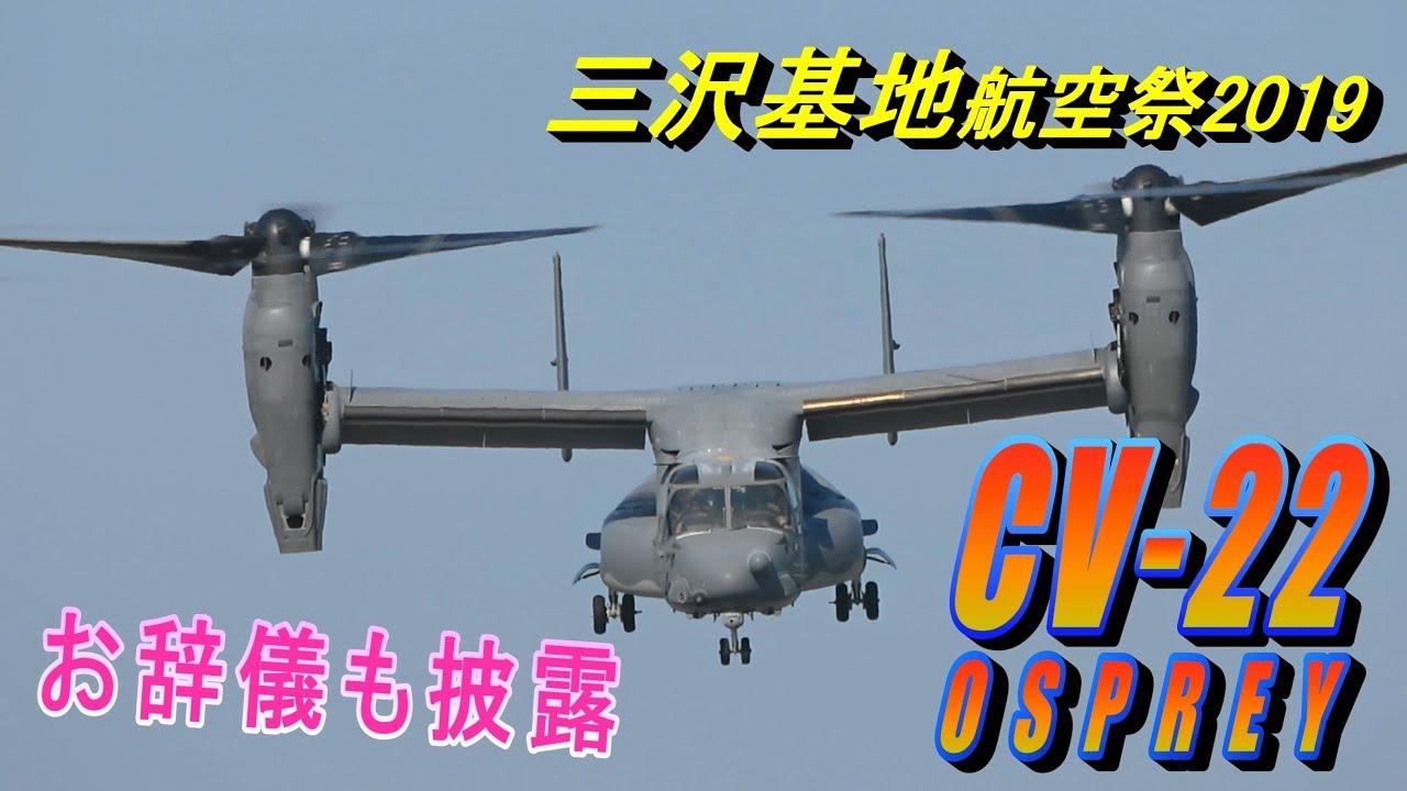 航空 三沢 2019 基地 祭