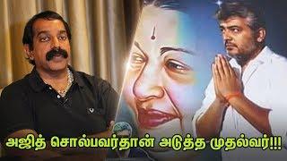 Ajith will decide the next CM of Tamilnadu ! -  Astrologer Ashok Ji