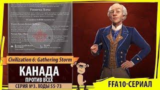 Канада против всех! Серия №3: Я страдаю (Ходы 55-73). Sid Meier's Civilization VI: Gathering Storm