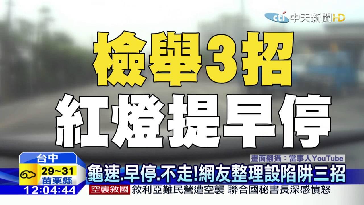 20160507中天新聞 年檢舉5746違規 男遭控設陷誘犯罪 - YouTube