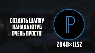 ОФОРМЛЕНИЕ КАНАЛ КАК СТАВИТЬ (2048×1152) 2019 ГОДА! |КАК СТАВИТЬ ШАПКУ КАНАЛ (2048×1152) 2019 ГОДУ!