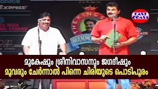 The Mammootty Stage Festival 96 | Comedy Skit | Mukesh,Jagadheesh etc