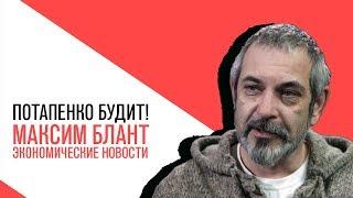 «Потапенко будит!», Максим Блант, Обсуждение актуальных экономических новостей