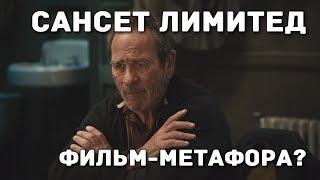 """Вечерний экспресс """"Сансет Лимитед"""". Фильм, который заставляет думать"""