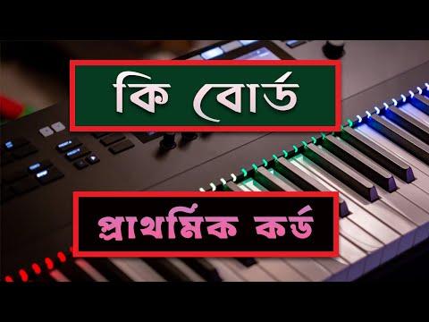 KEYBOARD Chords (Bangla Tutorial)
