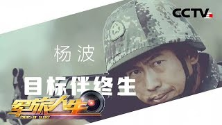 《军旅人生》 20190717 杨波:目标伴终生  CCTV军事