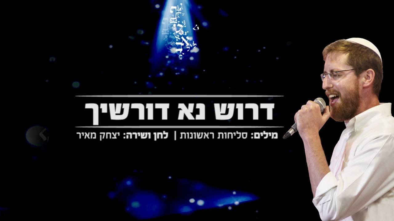 דרוש נא // יצחק מאיר