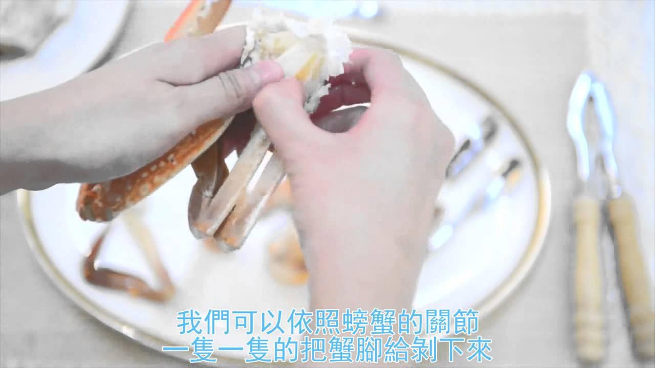 秋蟹, 吃到最多蟹肉的螃蟹剝殼祕技