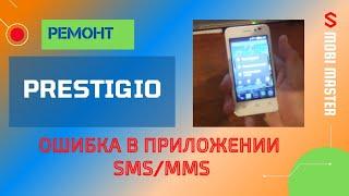 prestigio не принимает автонастройки SMS, глючит с SMS / MMS (решено)