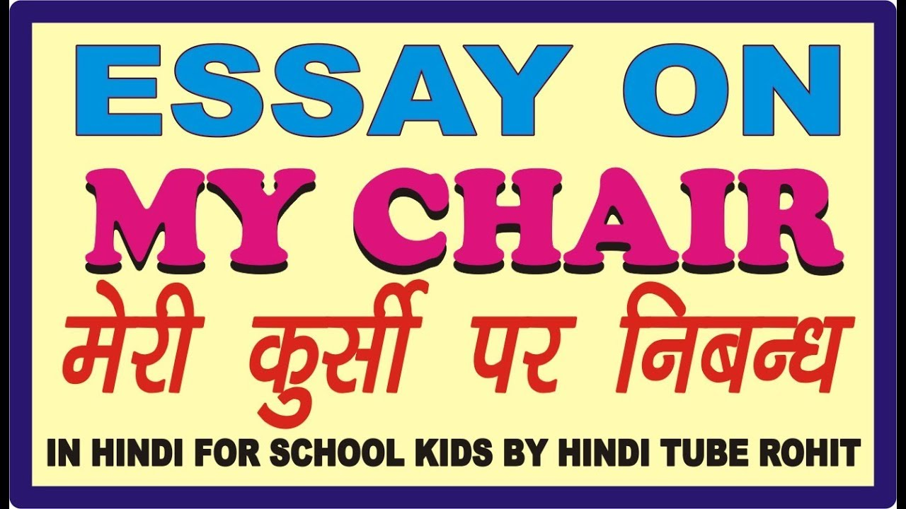 Essay On My Chair In Hindi For School Kids By Hindi Tube Rohit Youtube