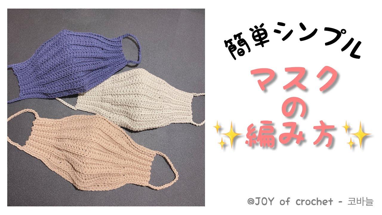 レース 編み マスク 編み 図