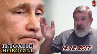 Этого Ոиðℴᖇа зовут Вова Путин! /В.Мальцев/ - ПЛОХИЕ НОВОСТИ 14.12.2017 - 2 часть