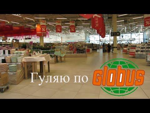 Поехали со мной в любимый магазин ГЛОБУС:)