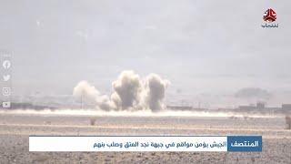 الجيش يؤمن مواقع في جبهة نجد العتق وصلب بنهم