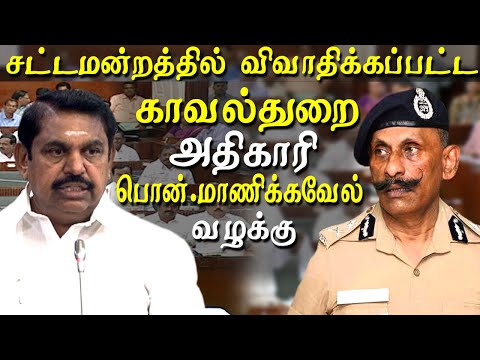 """CM edapaddi palanisamy on Pon Manickavel at tamil nadu legislative assembly today tamil news  Responding to the question hour in the tamil nadu assembly this, cm Palaniswami said Pon Manickavel has been given all the assistance he wanted. """"Pon Manickavel has been asked by the court not to make any arrest independently. He has been provided vehicles and equipment. Apart from this, 204 officials have been appointed in the idol wing,"""" he added.    tamil news today    For More tamil news, tamil news today, latest tamil news, kollywood news, kollywood tamil news Please Subscribe to red pix 24x7 https://goo.gl/bzRyDm red pix 24x7 is online tv news channel and a free online tv"""