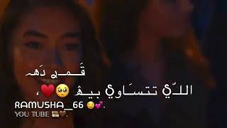 حلات واتس حب عارفه احله حاجه فيكي اه  حماي ❣️💔❣️2018
