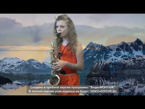 Луч солнца золотого на саксофоне