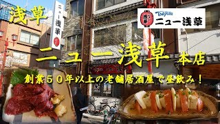 浅草の老舗大衆居酒屋「ニュー浅草」本店で昼飲みしてきました。(いた...