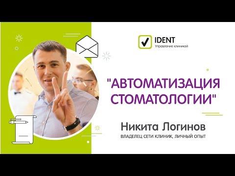 Вебинар IDENT - автоматизация стоматологии. 12 мая 2016.