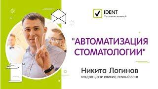 видео Врачи стоматологи в Новосибирске