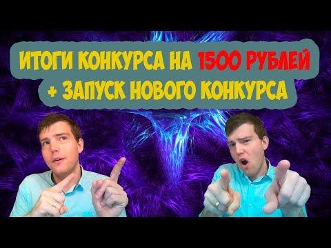 Итоги конкурса на 1500 рублей за июнь | Запуск нового конкурса